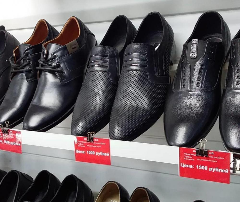 Сезонная распродажа в Морозовске: Кожаные туфли и кроссовки по 1500 рублей!