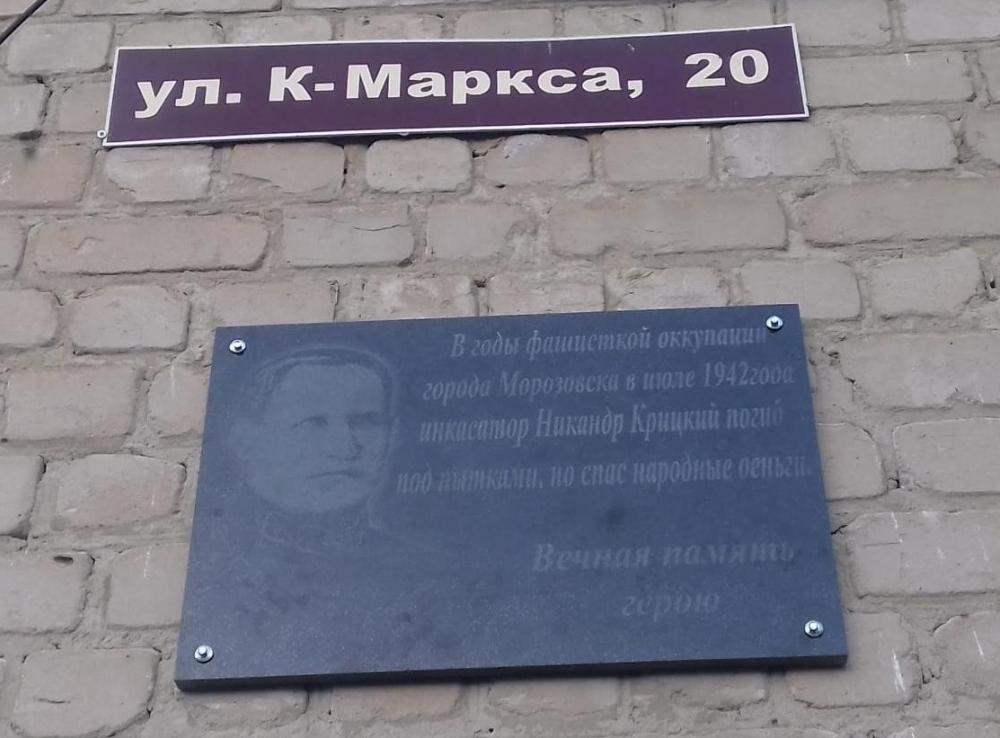 Мемориальную доску с портретом погибшего под пытками инкассатора установили в Морозовске