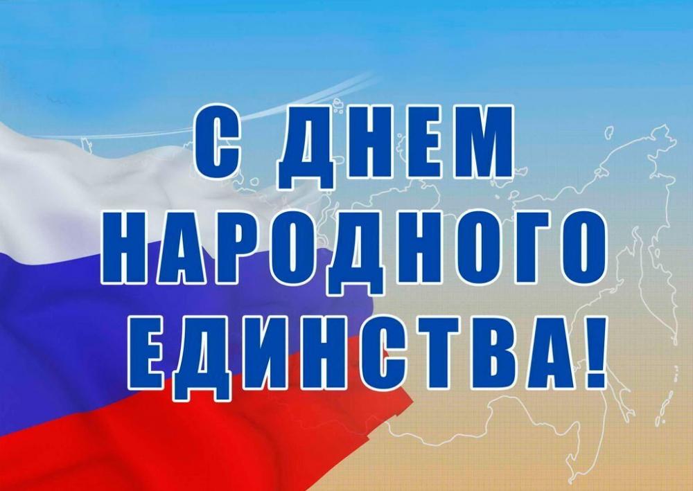 Жителей Морозовского района поздравили с приближающимся Днем народного единства