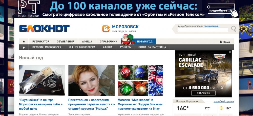 Продолжаем знакомить морозовчан с лучшими предновогодними предложениями магазинов и организаций Морозовска