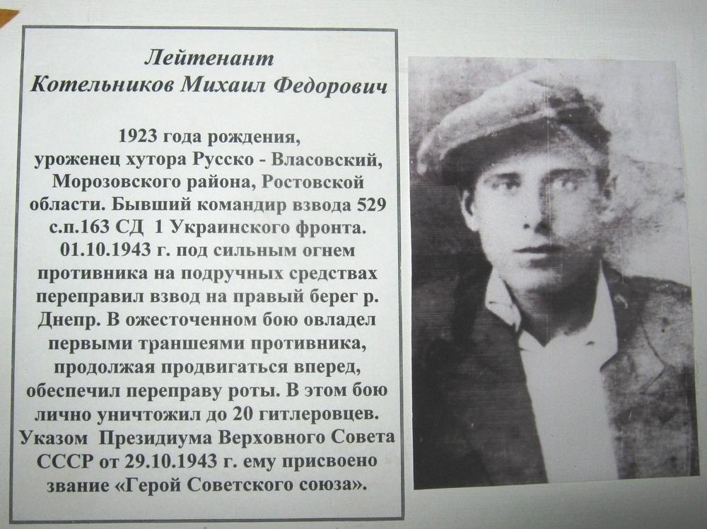 Морозовск помнит. Котельников Михаил Фёдорович