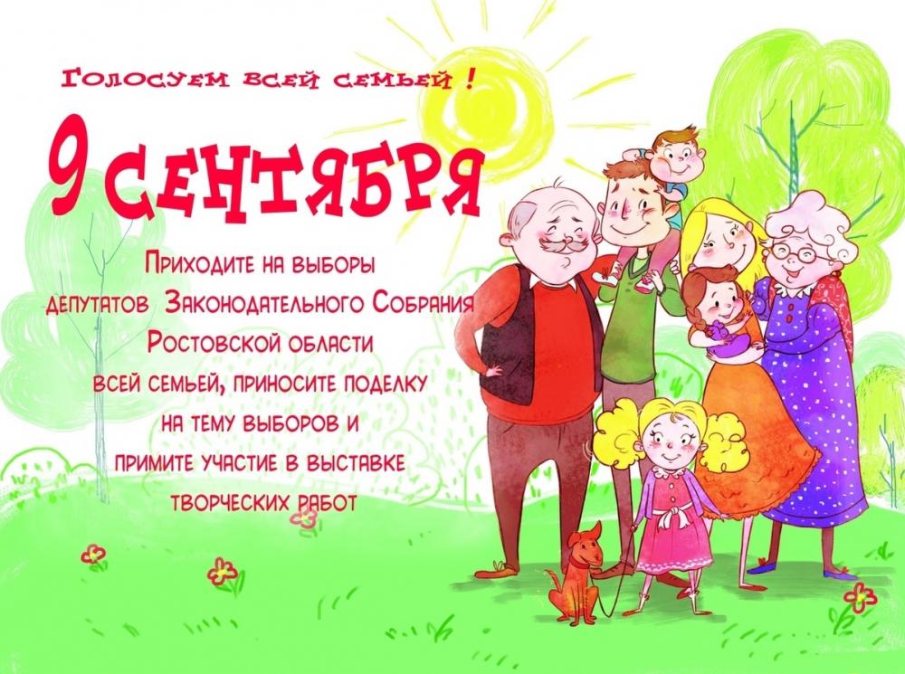 Набор для творчества и диплом пообещали детям морозовчан, если они сделают поделки о выборах
