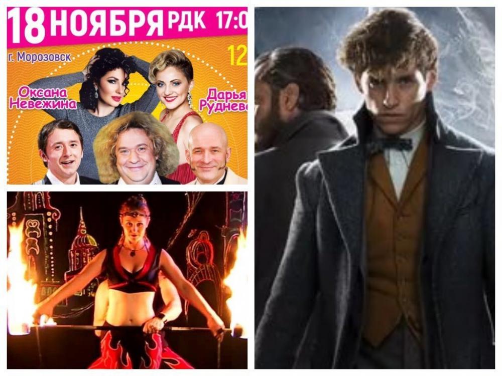 Огненно-световое шоу и комедийный концерт ожидаются на этой неделе в Морозовске