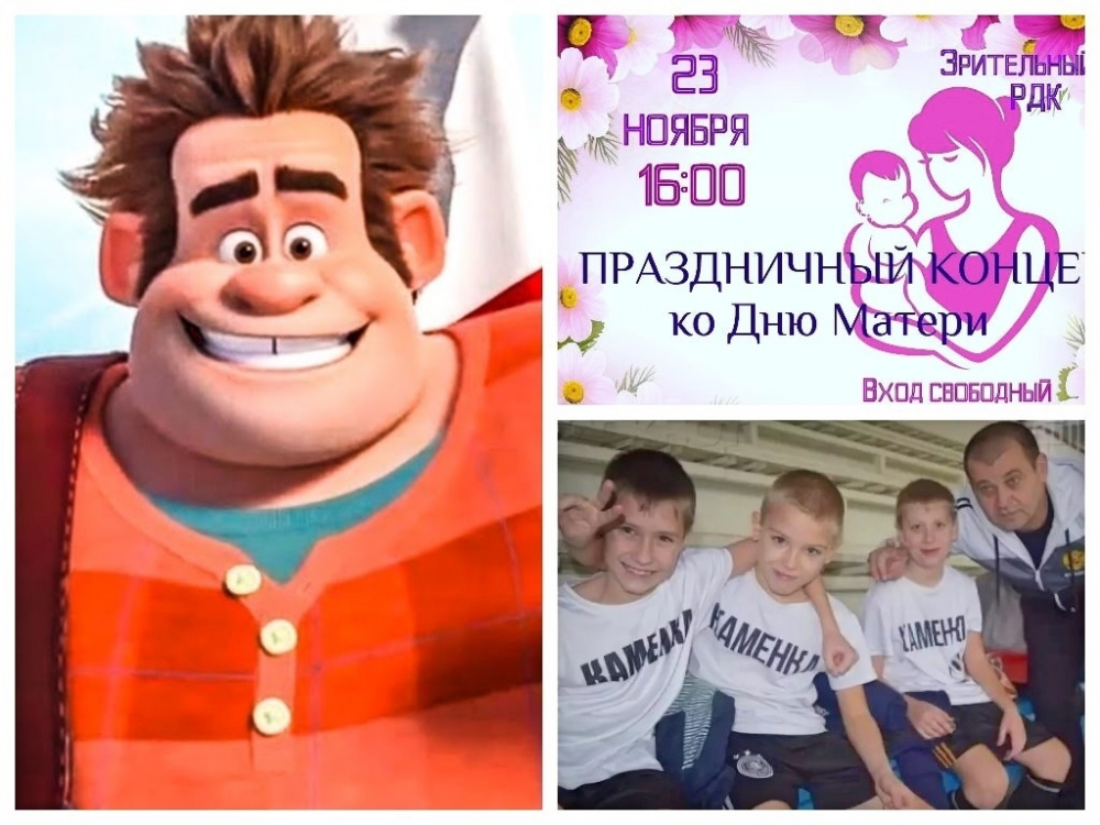 Праздничный концерт ко Дню матери и премьера мультфильма о милом громиле: куда сходить в Морозовске на этой неделе