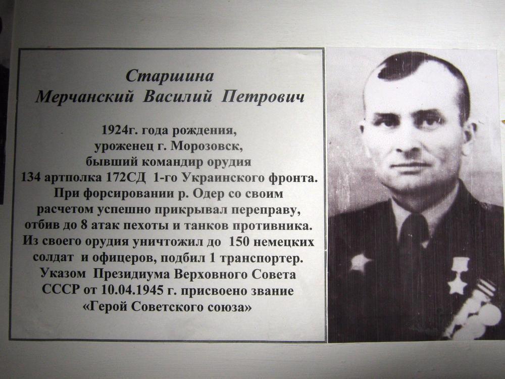 Василий Мерчанский из своего орудия уничтожил до 150 немецких солдат и офицеров и подбил транспортёр