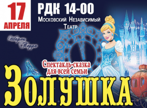 «Анну Каренину» и «Золушку» сыграют для морозовчан артисты Московского независимого театра