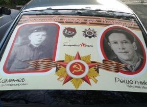 Два автомобиля с фотографией участника конкурса «Герой нашей семьи» появились в Морозовске