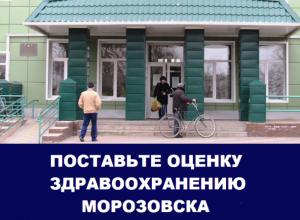 Острая нехватка врачей оказалась главной проблемой здравоохранения в Морозовске: Итоги 2016 года