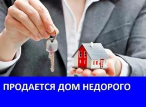 Продается небольшой уютный дом со всеми удобствами