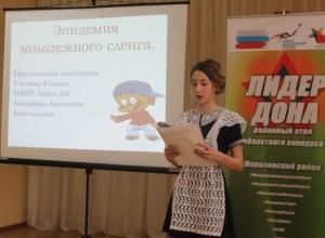 Районный этап областного конкурса «Лидер Дона-2018» прошел на территории школы №1 в Морозовске
