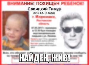 Похитители маленького жителя Морозовска задержаны