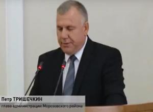 Главе Морозовского района правительство области сделало замечания по уровню медицины и освещенности улиц