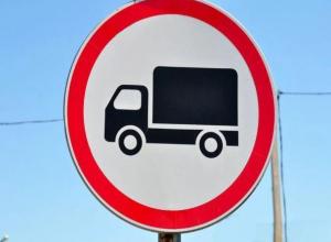 Знаки для запрета объезда грузовиками КПМ установят в Морозовске