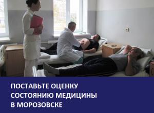 Нехватка специалистов осталась основной проблемой здравоохранения в Морозовске: итоги 2017 года