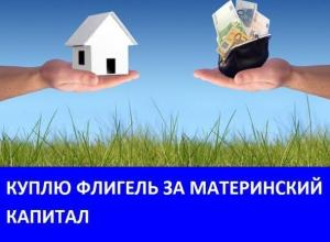 Морозовчане желают купить флигель за материнский капитал