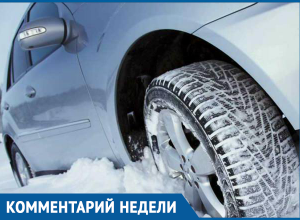 Топ-10 зимних советов автомобилистам дали инспектор ГИБДД и автомеханик Морозовска