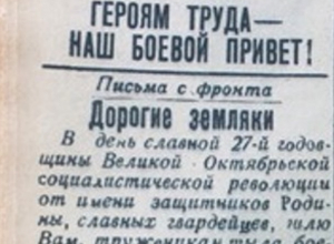 Календарь Морозовска: Фронтовик в октябре 1944 обратился в письме к своим землякам