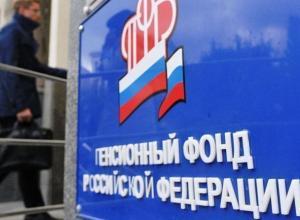 Пять управлений Пенсионного фонда России образовались из девятнадцати в Ростовской области