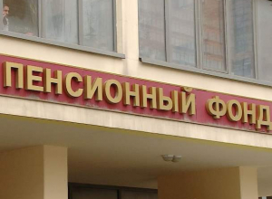 Суть реорганизации 19-ти управлений объяснили в Пенсионном Фонде России по Ростовской области
