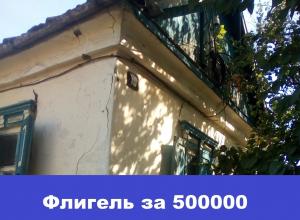 Срочно продаётся флигель в Морозовске