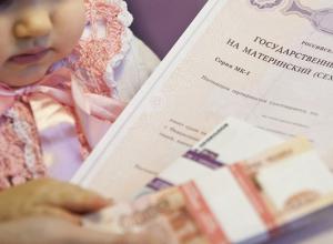 Меньше половины получивших сертификат на материнский капитал морозовчан им воспользовались