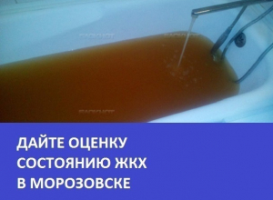 Отопление и вода в «Тексере» стали самыми обсуждаемыми проблемами ЖКХ в Морозовске: итоги 2017 года