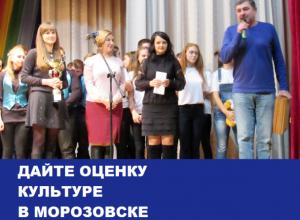 Обиды на судейство и распри между коллективами стали главной проблемой культуры в Морозовске: Итоги 2016 года