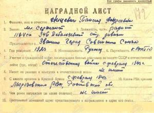 Герой без награды: Морозовчанин нашел наградной лист Таисии Ницевич