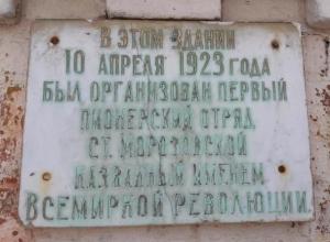 Календарь Морозовска: 10 апреля 1923 года в станице Морозовской был образован первый пионерский отряд