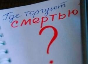 Общероссийская акция «Сообщи, где торгуют смертью» стартовала в Морозовске