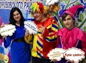 Веселой шоу-программой с танцами отметили в Морозовске приближающийся День смеха
