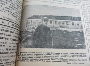 Календарь Морозовска: В октябре 1949 года в хуторе Покровском была построена новая школа
