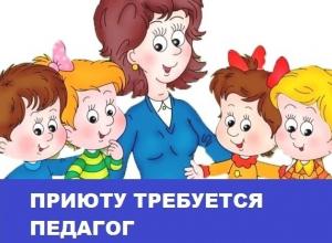 Приюту Морозовска требуется воспитатель семейной группы