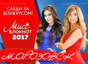 Началось голосование к конкурсе «Мисс Блокнот Морозовск-2017»!