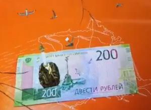 Проверку купюр «со спецэффектами» номиналом 200 и 2000 рублей морозовчанин снял на видео