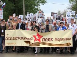Началась подготовка к шествию Бессмертного полка-2017 в Морозовске