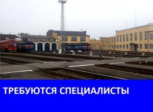 Сервисное локомотивное депо приглашает на работу