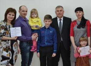 Молодым семьям в Морозовске вручили сертификаты на улучшение жилищных условий