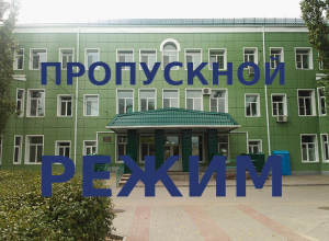 В Морозовской ЦРБ действует пропускной режим