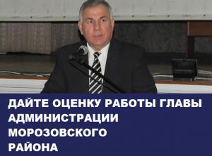 Проблему с дорогами в городе и необходимость ремонта ЦРБ признал глава администрации Морозовского района: Итоги 2016 года