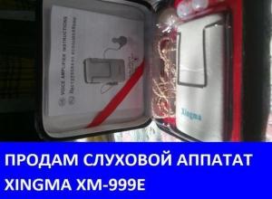 Продается новый слуховой аппарат