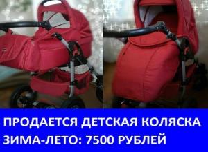 Продается коляска Tako jumper 2в1 от 0 до 3 лет