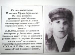 Морозовск помнит. Истомин Ефим Абрамович