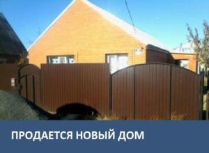 Продается новый дом