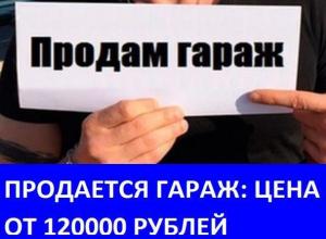 Продается гараж на улице Зеленского