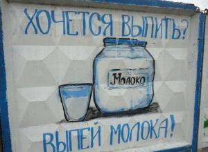 Молоко от местного производителя пили?
