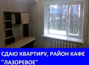 Сдается трехкомнатная квартира со всеми удобствами в Морозовске