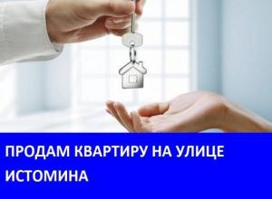 Продаётся двухкомнатная квартира в Морозовске