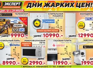 Дни жарких цен в магазине «Эксперт»