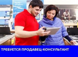 Магазину «Эксперт» требуется продавец-консультант